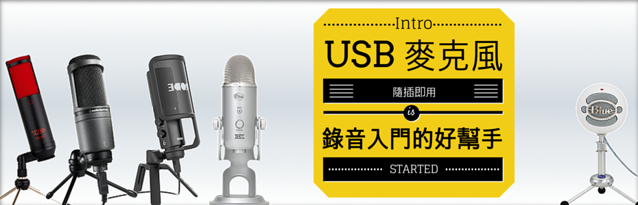 USB_microphone