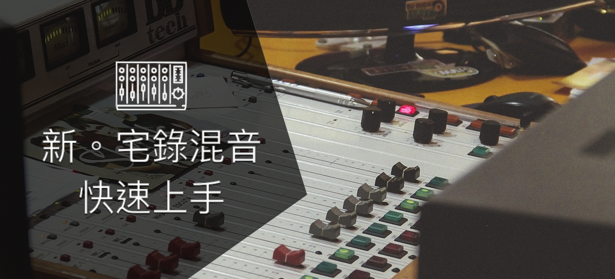 New mixing