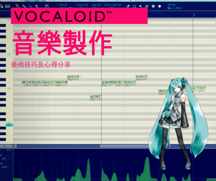 Vocaloid large