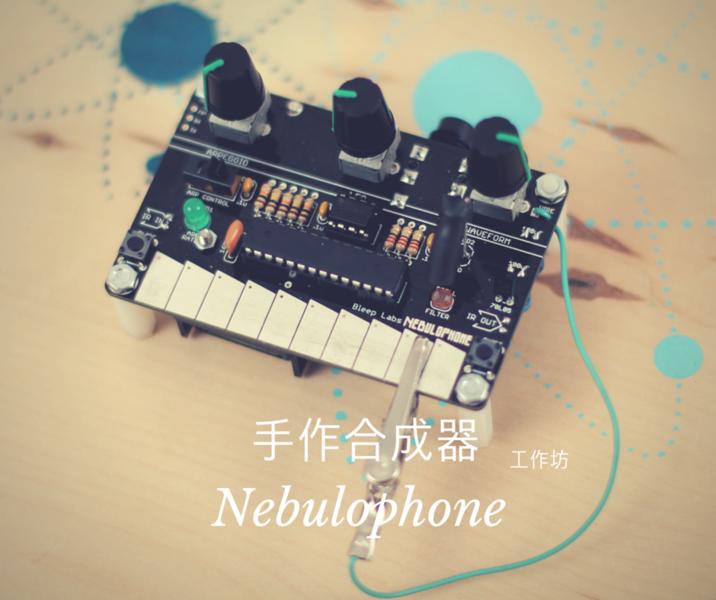 nebulophone