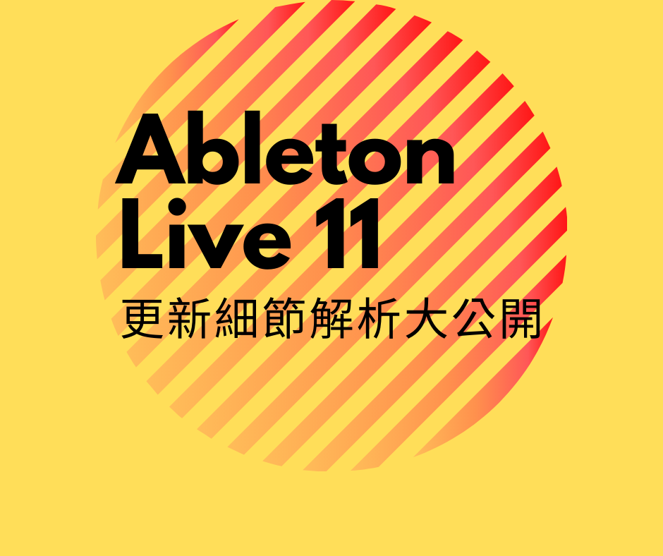 Abletonlive11