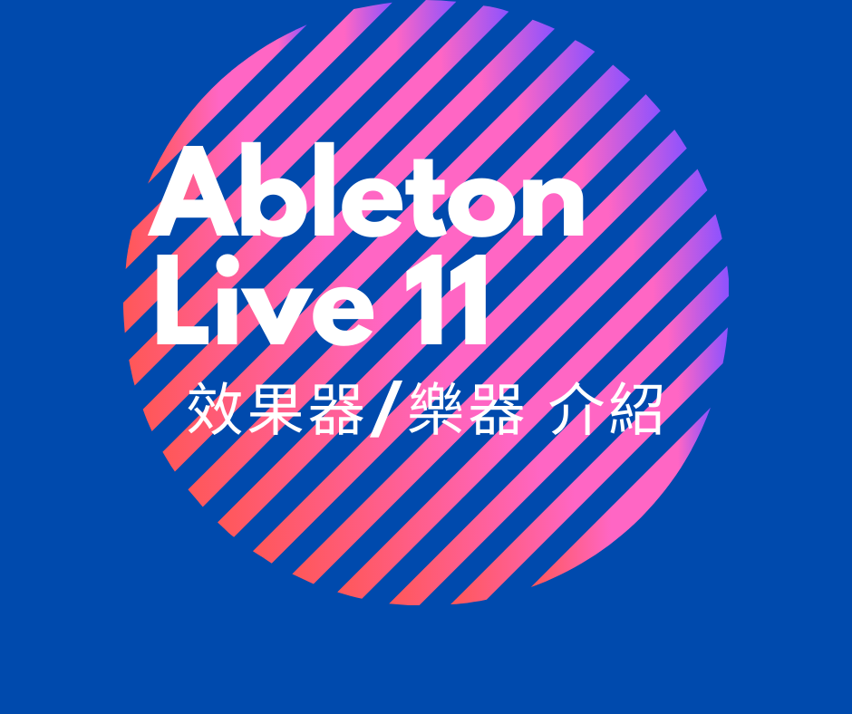 Ableton maxdevices