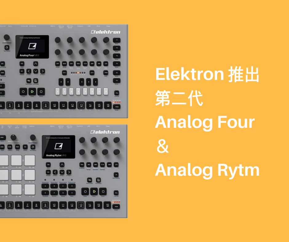 Elektron       analog four   analog rytm  1