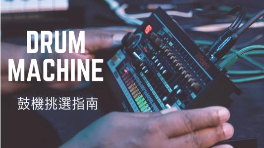 Thumb drummachine
