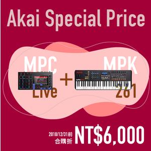 Akai MPK 261 + MPC Live 限時活動