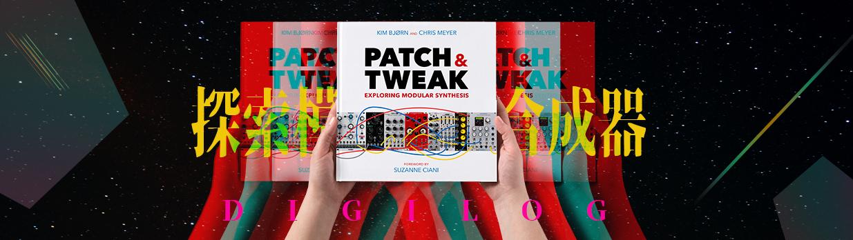 Patch Tweak