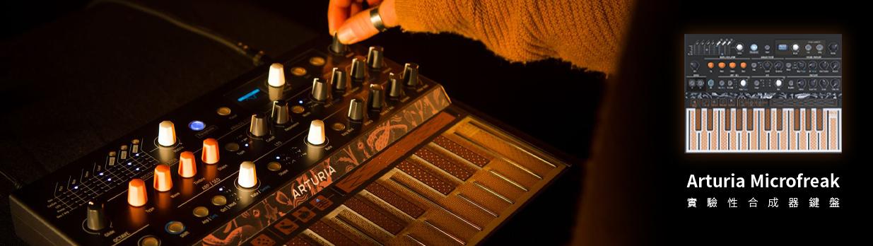 Arturia Microfreak 實驗性合成器鍵盤
